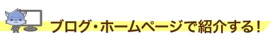 ブログ・ホームページで紹介する!の文字とネコとパソコンのイラスト