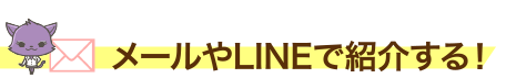メールやLINEで紹介する!の文字と猫とメールのイラスト